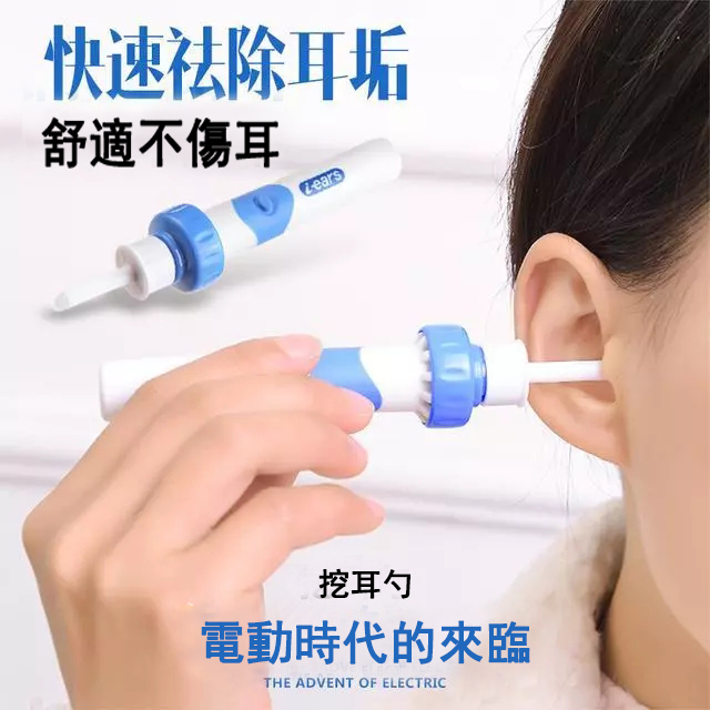 日本i-ears電動潔耳器,電動挖耳器,掏耳器,潔耳器,挖耳棒